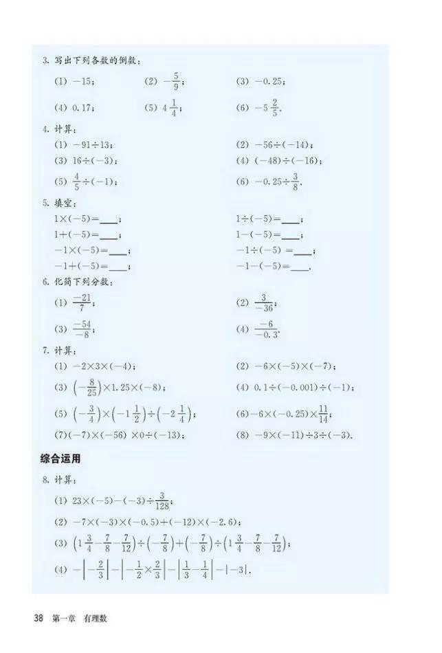 人教版初中数学七年级上册|电子课本(高清版)(图44)