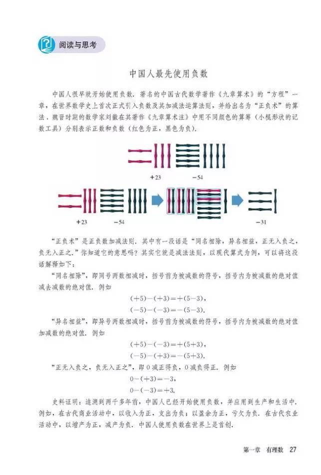 人教版初中数学七年级上册|电子课本(高清版)(图33)