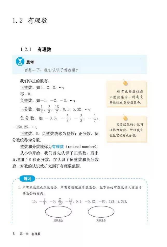 人教版初中数学七年级上册|电子课本(高清版)(图12)