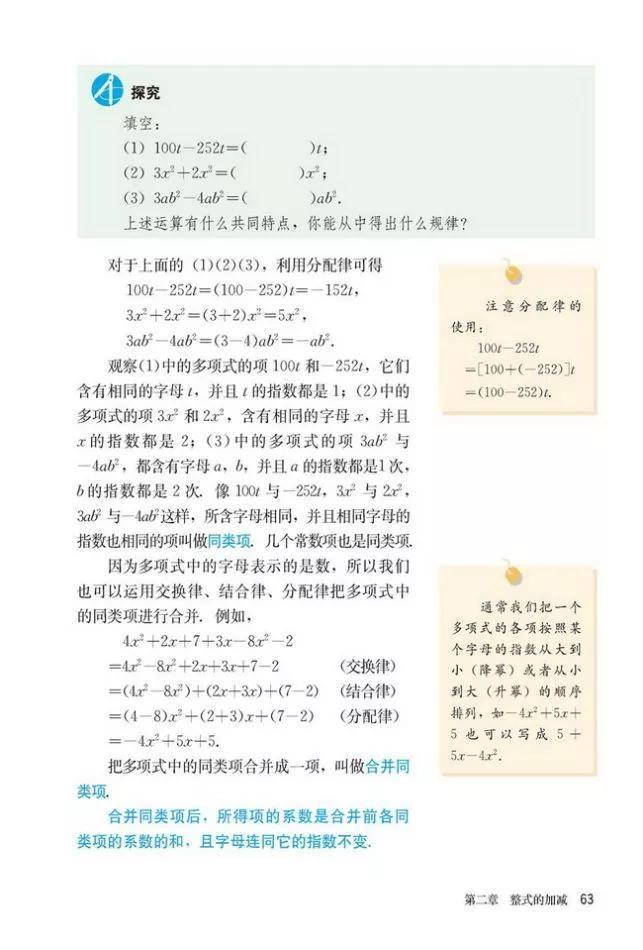 人教版初中数学七年级上册|电子课本(高清版)(图69)