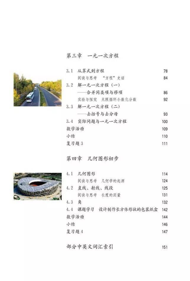 人教版初中数学七年级上册|电子课本(高清版)(图6)