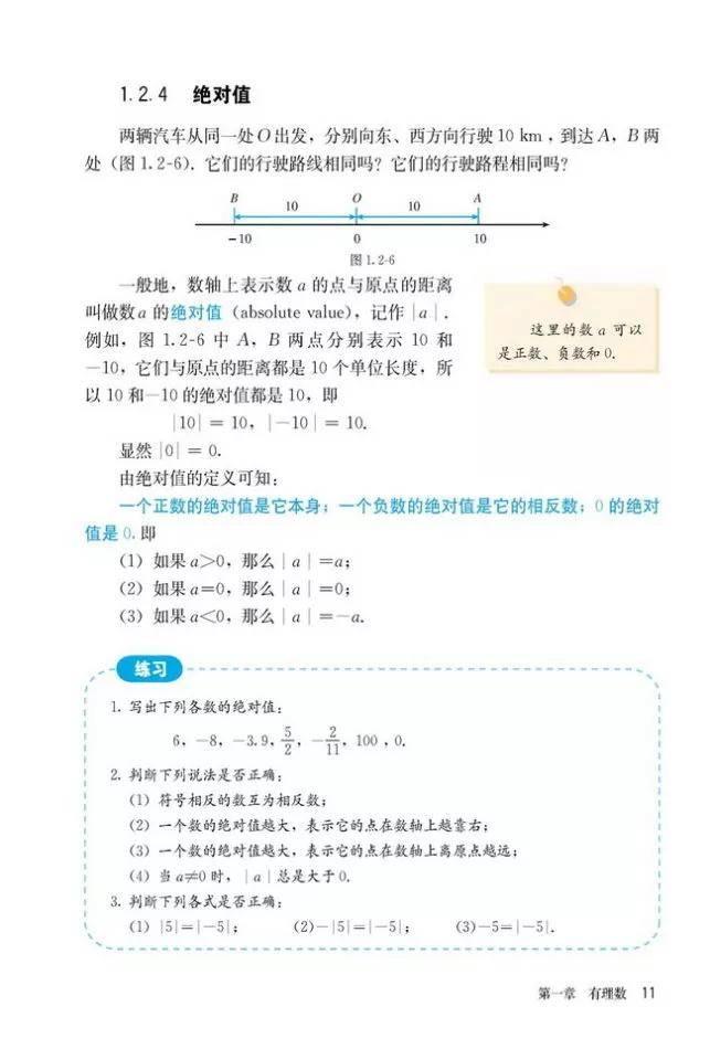 人教版初中数学七年级上册|电子课本(高清版)(图17)