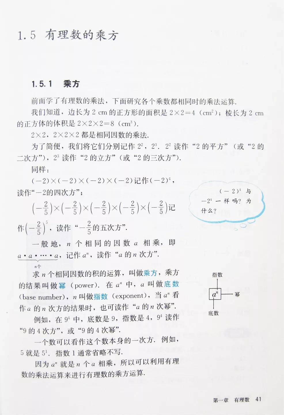 人教版初中数学七年级上册|电子课本(高清版)(图47)
