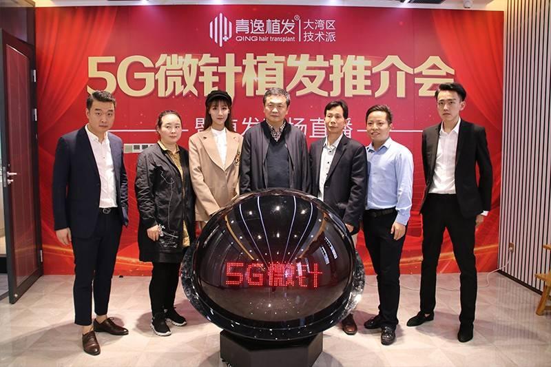 青逸植发5G微针技术,全新科研结果,正式推动面市