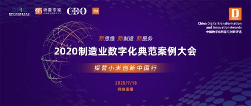 """""""2020制造业数字化典范案例大会暨探营"""