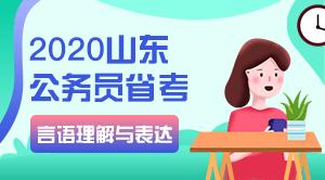2020年山东省考言语之考情速递,快给你的试卷估一下分吧!