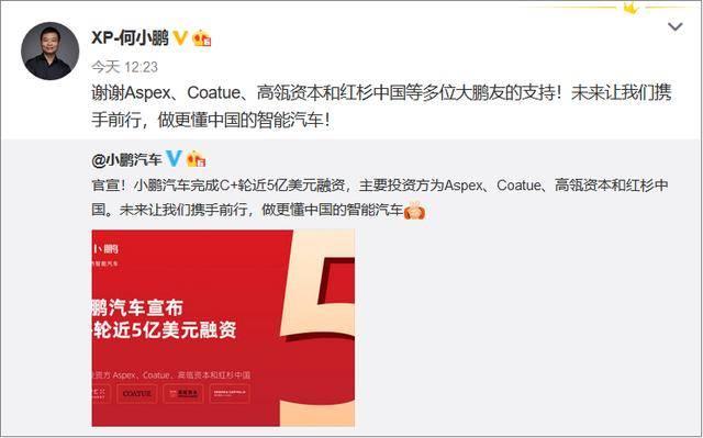 小鹏汽车宣布C+轮近5亿美元融资IPO临门一脚?