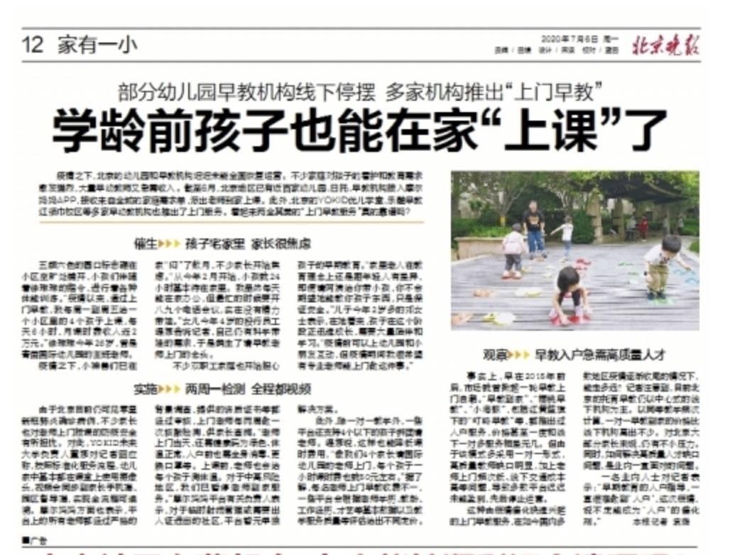 《北京晚报》报道摩尔妈妈老师到家满足上门早教、幼小衔接等刚需