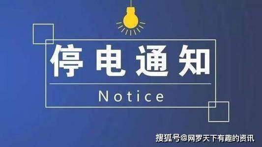 停电通知!徐州市这些地方会停电!停电
