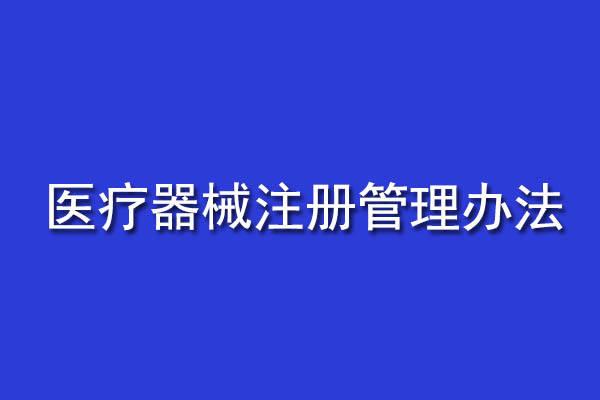 <b>快三彩票官网:医疗器械注册管理办法</b>