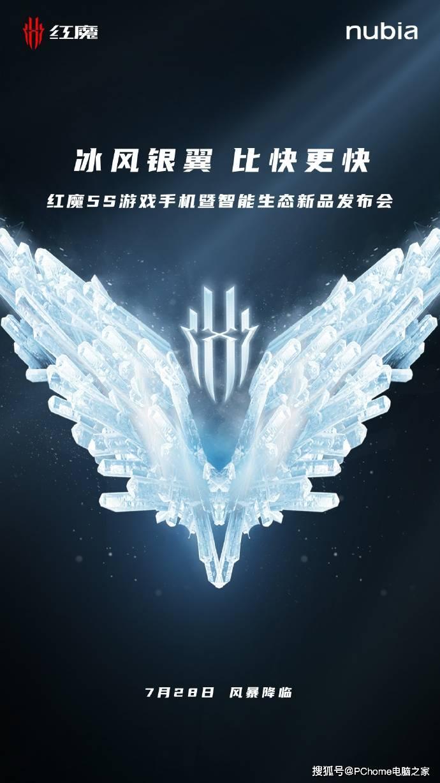 红魔5S游戏手机将于7月28号发布 采用银金属工艺