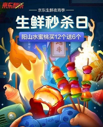 京东激活夏日夜经济,餐饮品牌直播带货有得忙