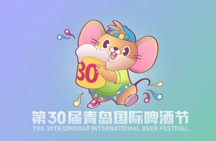 第30届青岛国际啤酒节主题歌和祥瑞物公