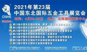 2021年第23届中国东北国际照明展览会