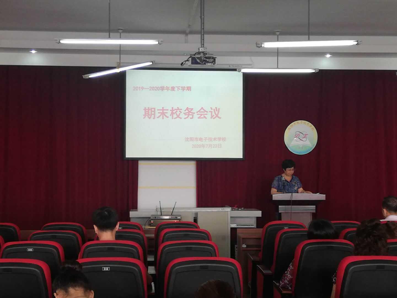 沈阳电子技术学校召开最后一次校会