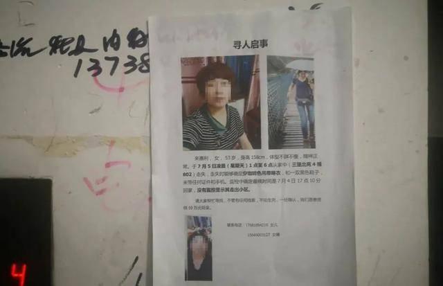 杭州失踪女子亲属在化粪池旁痛哭 细思极恐!