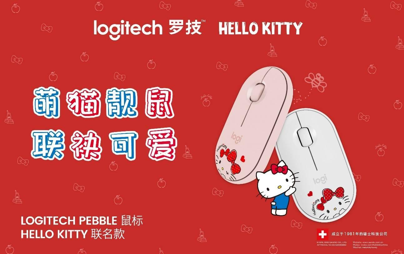 萌猫靓鼠 联袂可爱 新款罗技Pebble无线鼠标Hello Kitty系列上市