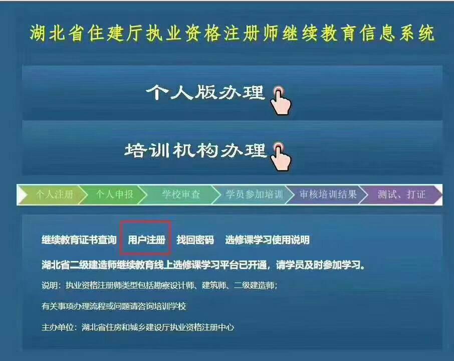 2020年湖北省二级建造师继续教育怎么报名-阳东遥