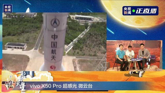 太空里程碑!天闻一号已经升空,vivo X50 Pro全程记录震撼瞬间。 vivo nex 航天