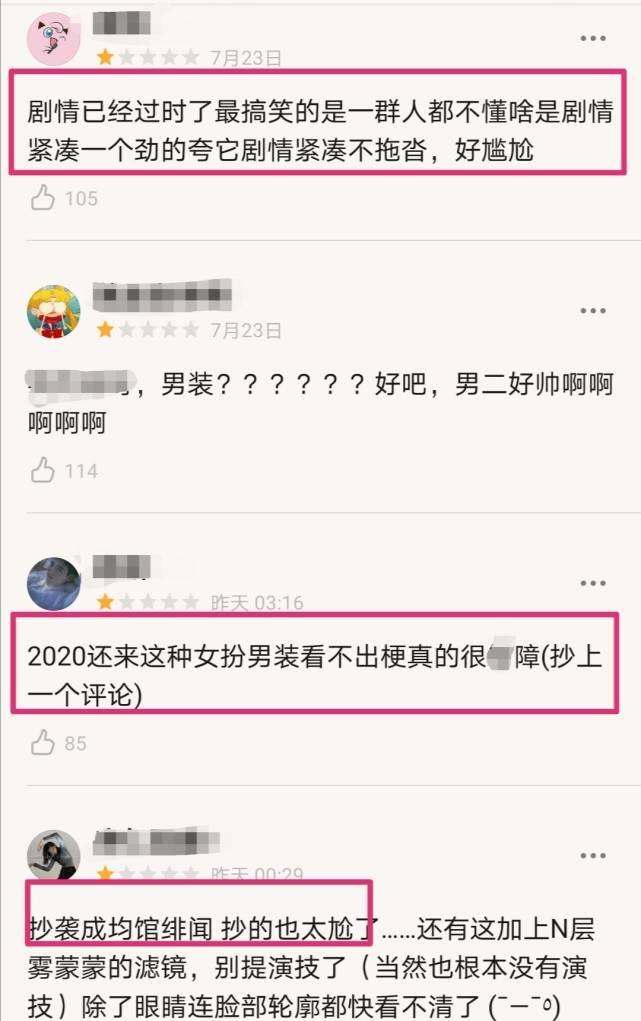 """于正吐槽鞠婧祎新剧""""涂口红女扮男装"""" 网友质问:拉踩女主"""
