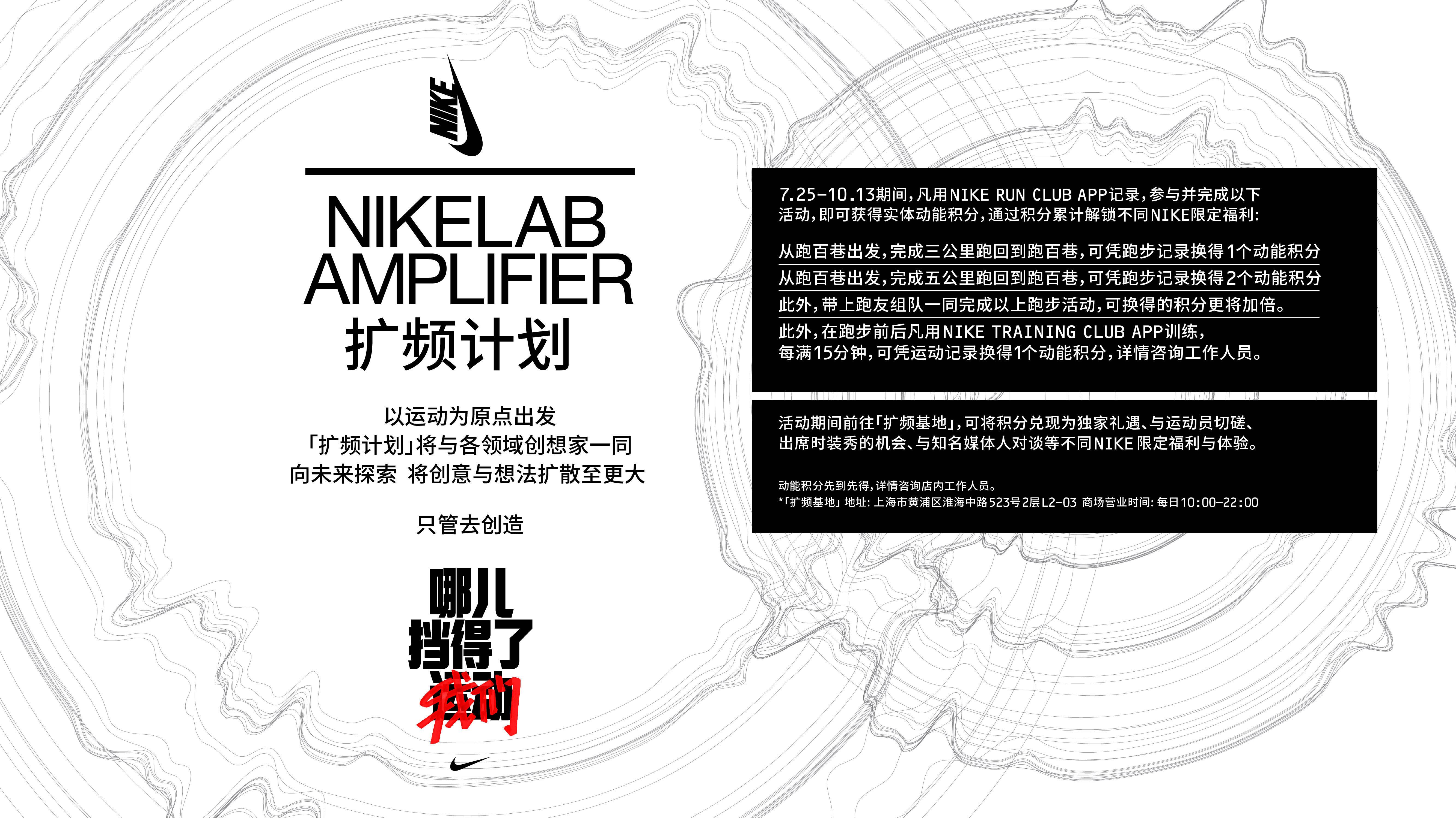 """Nike开启""""扩频计划""""活动 邀请创想家向未来不断探索"""