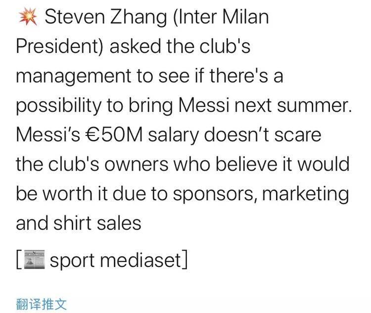 意媒:张康阳正在讨论今夏签梅西,他们准备了世界顶薪