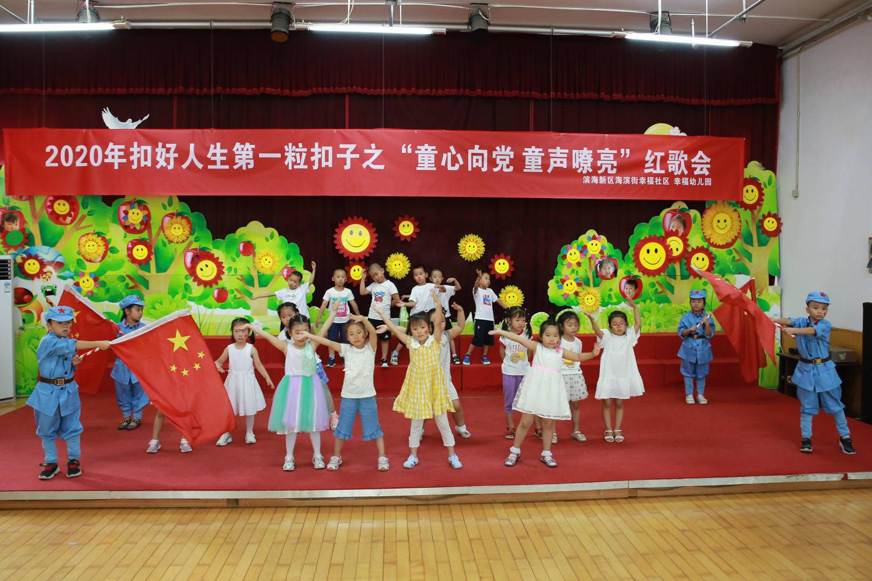 天津滨海:八一前夕幸福幼儿园传出嘹亮童声