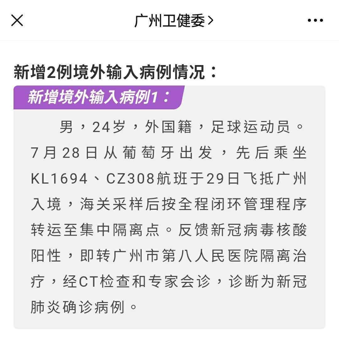 广州再新增一例境外输入感染球员 或为中甲新军昆山FC外援
