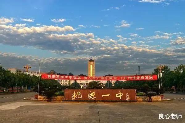 湖南2020年各大中学传来喜报