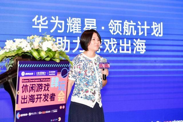 华为耀星 ·领航计划助力出海 携手游戏开发者千帆启航