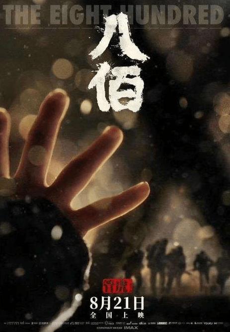 """《八佰》定档:十年磨一剑,管虎首部战争片是否能成""""爆款"""""""