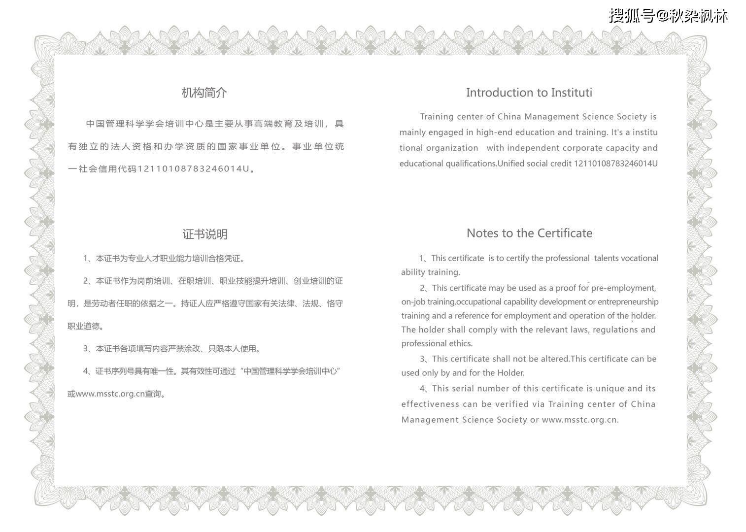 技师职业资格证书图片