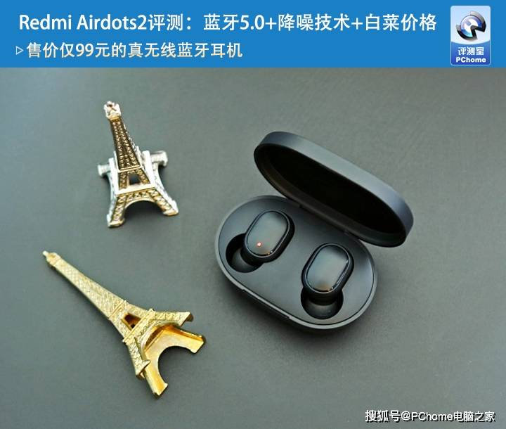 Redmi Airdots2评测:蓝牙5.0+降噪技术+白菜价格