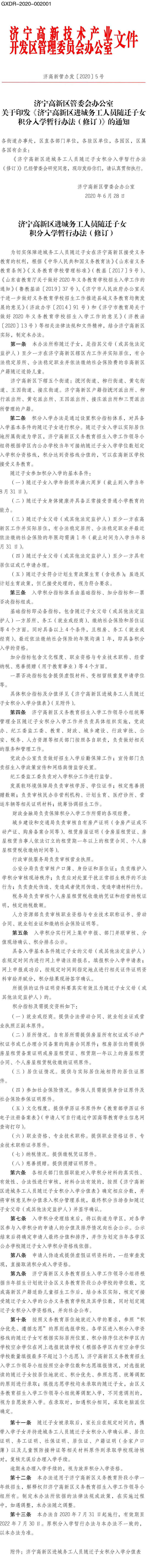 济宁高新区进城务工人员随迁子女积分入学暂行办法出炉
