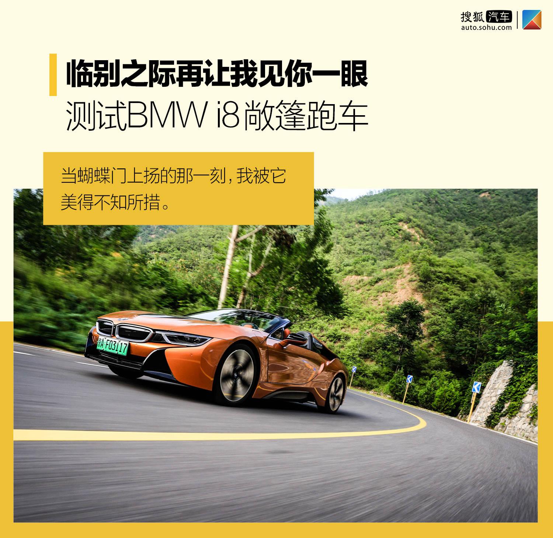 临别之际再让我见你一眼 测试BMW i8敞篷跑车