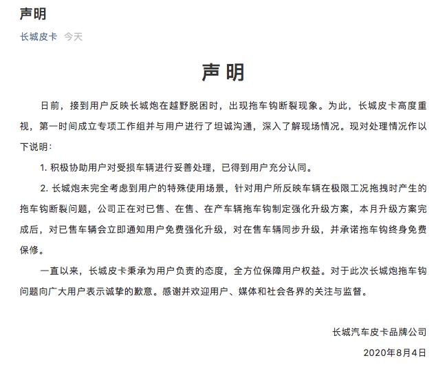 长城回应拖车钩断裂问题:已售、在售、在产车免费升级 承诺拖车钩终身保修