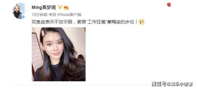奚梦瑶宣布复工 发文双鱼座表示不甘示弱