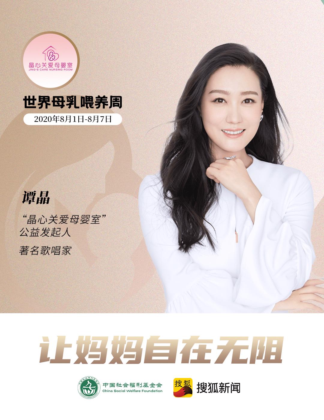 让妈妈自在无阻 搜狐新闻X中国社会福利基金会世界母乳喂养周特别策划