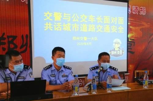 郑州交警与公交车长面对面,共话城市道路交通安全