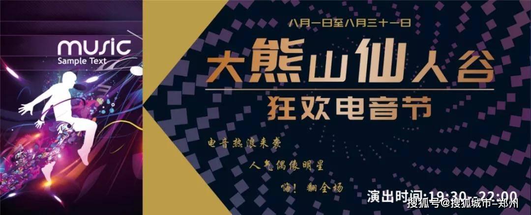 新消息,仙人谷星空电音节门票大促销,还送票!