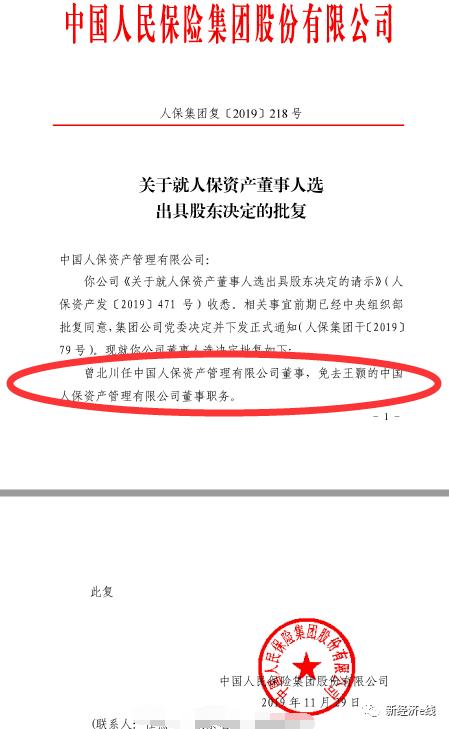 同样魏瑄于2010年6月加入人保资产曾任