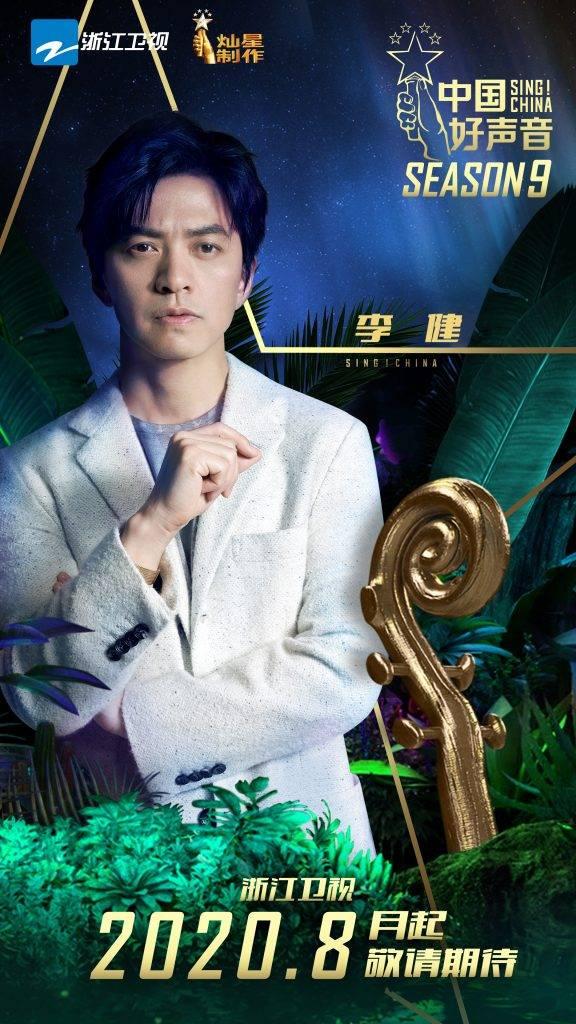 李健2020《中国好声音》再营业,首次上演两位冠军导师同台PK