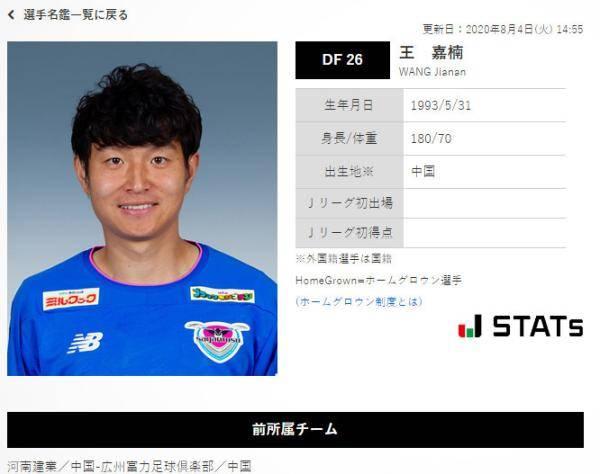 中国球员时隔27年在日本J1联赛首发 遭三浦知良飞铲
