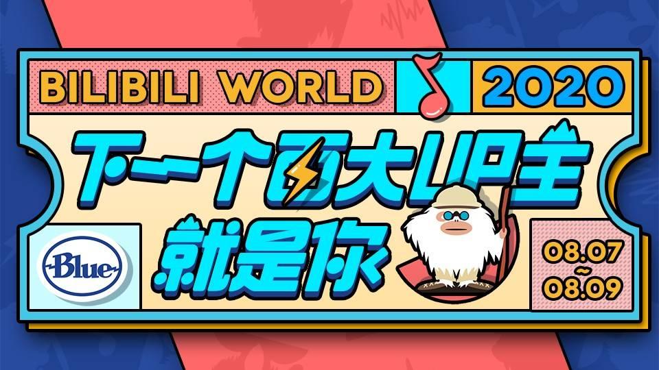 与BLUE相约Bilibili World2020上海站 下一个百大UP主就是你