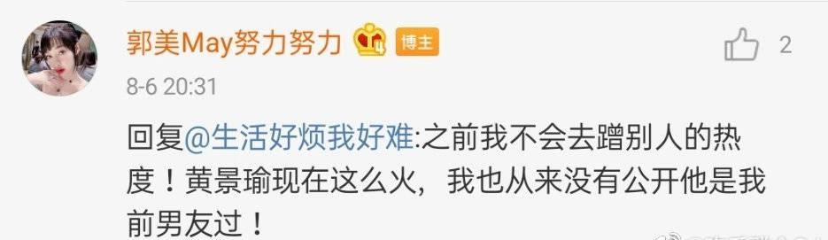 蹭热度?郭美美自曝曾和黄景瑜在一起 发长文公布恋爱细节