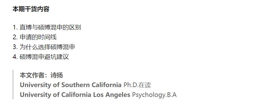 【美国心理学申请经验】硕博混申拿下 8 个 Ph.D 面试!