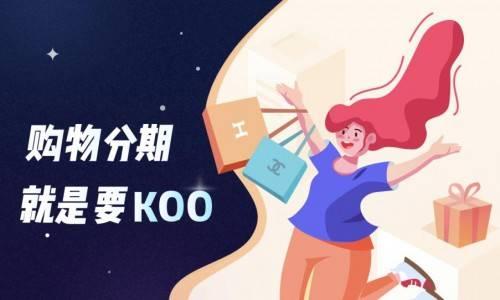 KOO钱包上征信吗合理消费年轻人分期无压力