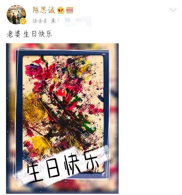 陈思诚为佟丽娅庆生说了什么 这个称呼却耐人寻味引猜测