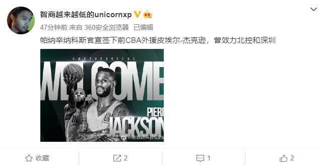欧洲篮坛的劲旅帕纳辛纳科斯官宣签下了后卫球员皮埃尔-杰克逊