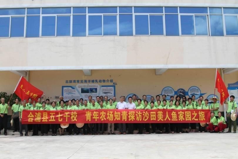 广西合浦民间文化团体开展美人鱼家园资源保护调研